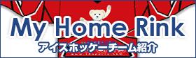 My Home Rink - ホッケーチーム紹介