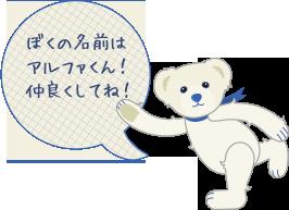 青森県営スケート場マスコットキャラクター:アルファくん